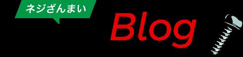 ネジざんまい AKEBONO Blog